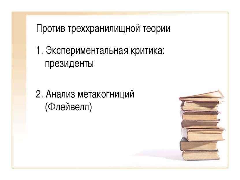 Против треххранилищной теории 1. Экспериментальная критика: президенты 2. Ана...