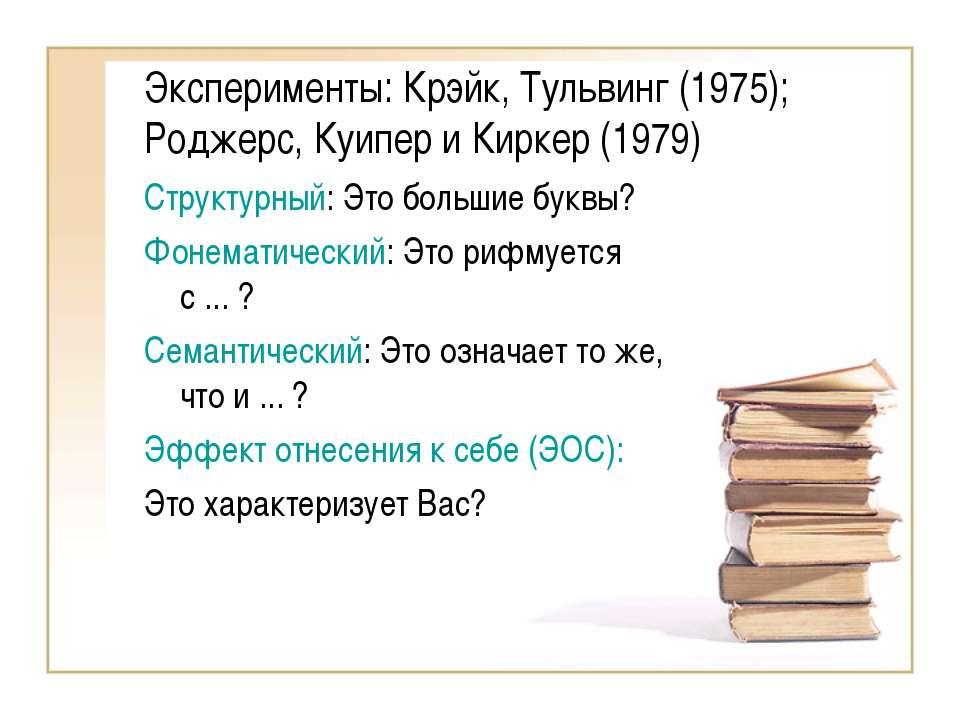 Эксперименты: Крэйк, Тульвинг (1975); Роджерс, Куипер и Киркер (1979) Структу...