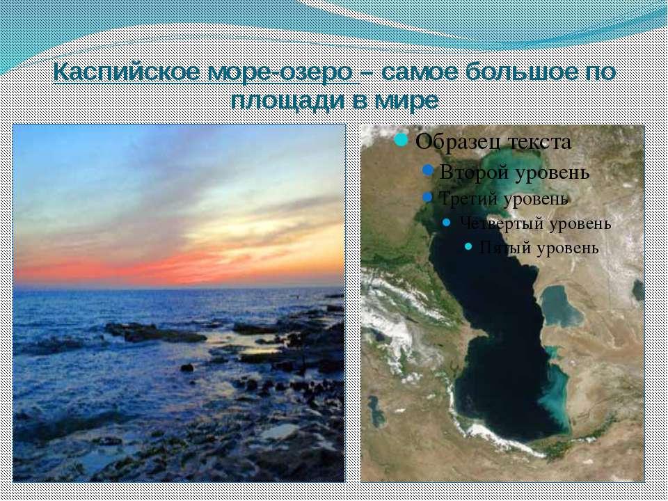 Каспийское море-озеро – самое большое по площади в мире