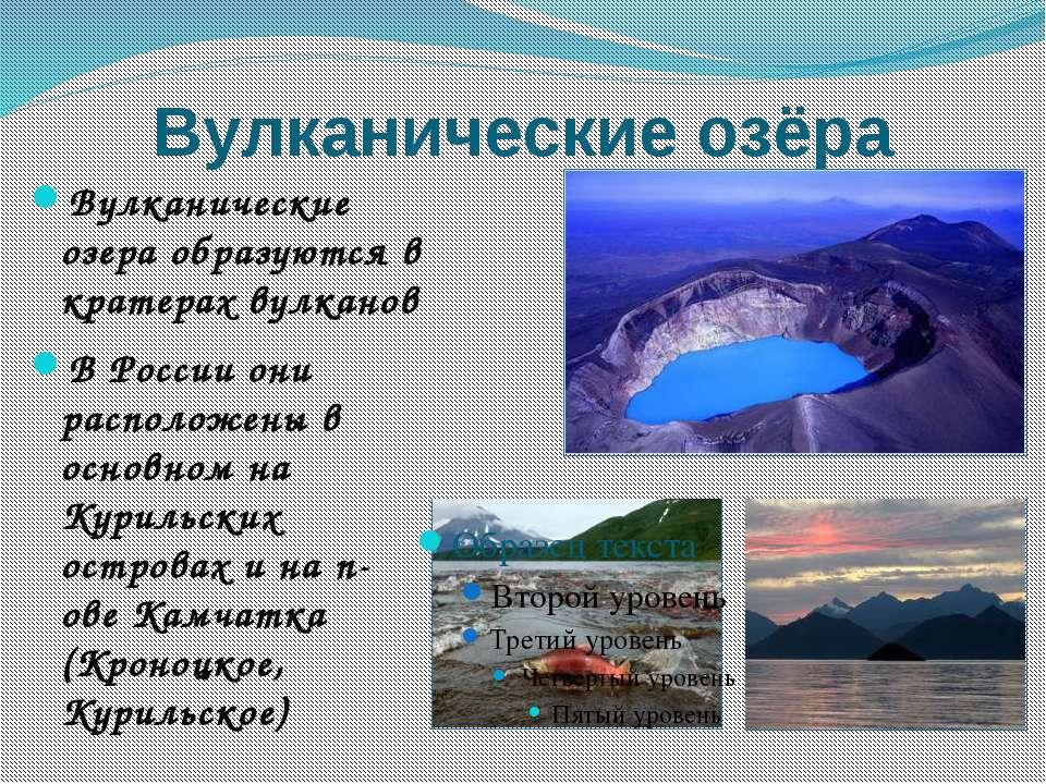 Вулканические озёра Вулканические озера образуются в кратерах вулканов В Росс...