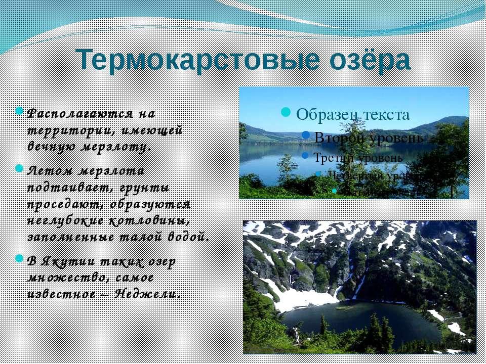 Термокарстовые озёра Располагаются на территории, имеющей вечную мерзлоту. Ле...