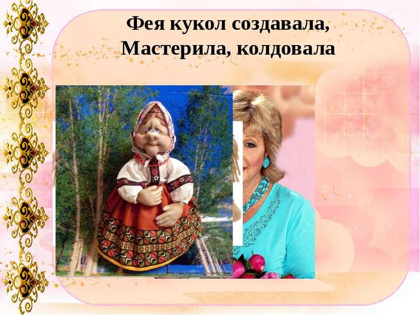 Фея кукол создавала, Мастерила, колдовала