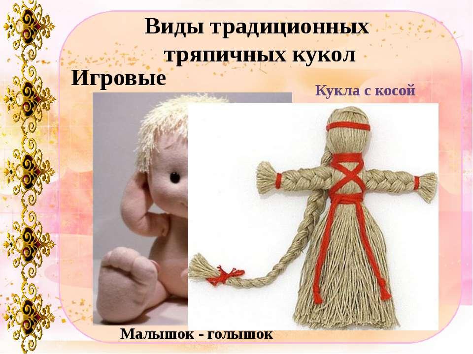 Виды традиционных тряпичных кукол Игровые Малышок - голышок Кукла с косой