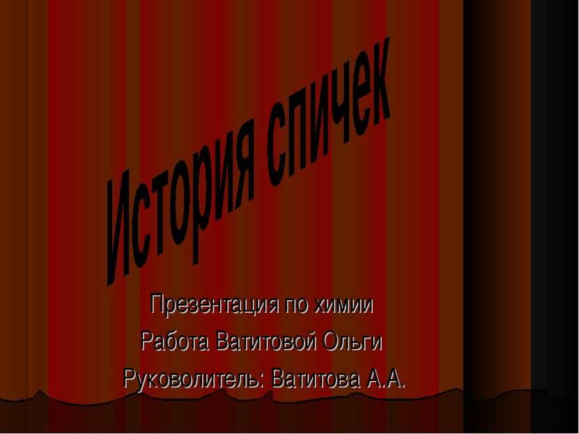 Презентация по химии Работа Ватитовой Ольги Руковолитель: Ватитова А.А.