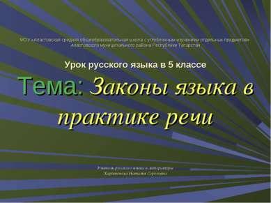 МОУ «Апастовская средняя общеобразовательная школа с углубленным изучением от...