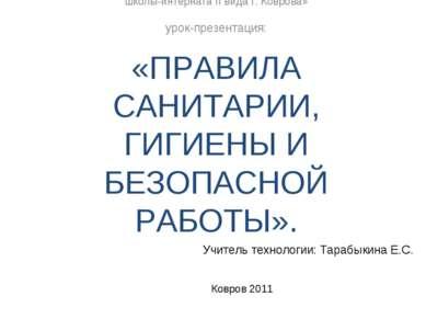 ГКСОУ ВО «Специальной (коррекционной) общеобразовательной школы-интерната II ...
