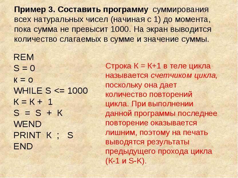 Пример 3. Составить программу суммирования всех натуральных чисел (начиная с ...
