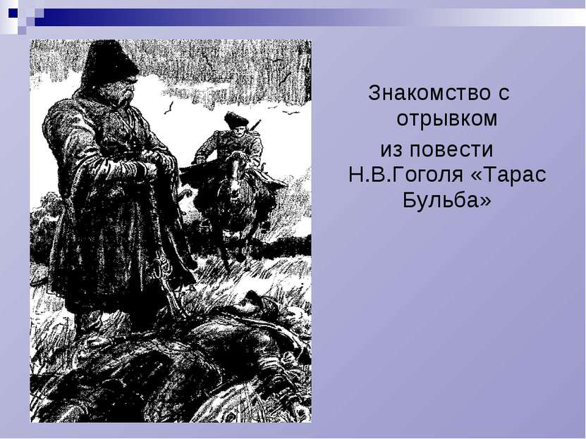 Знакомство с отрывком из повести Н.В.Гоголя «Тарас Бульба»