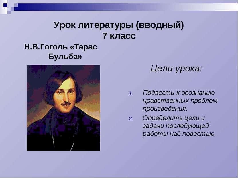 Урок литературы (вводный) 7 класс Н.В.Гоголь «Тарас Бульба» Цели урока: Подве...