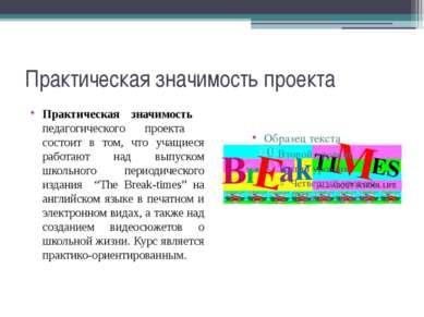 Практическая значимость проекта Практическая значимость педагогического проек...
