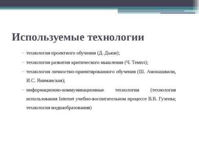 Используемые технологии технология проектного обучения (Д. Дьюи); технология ...