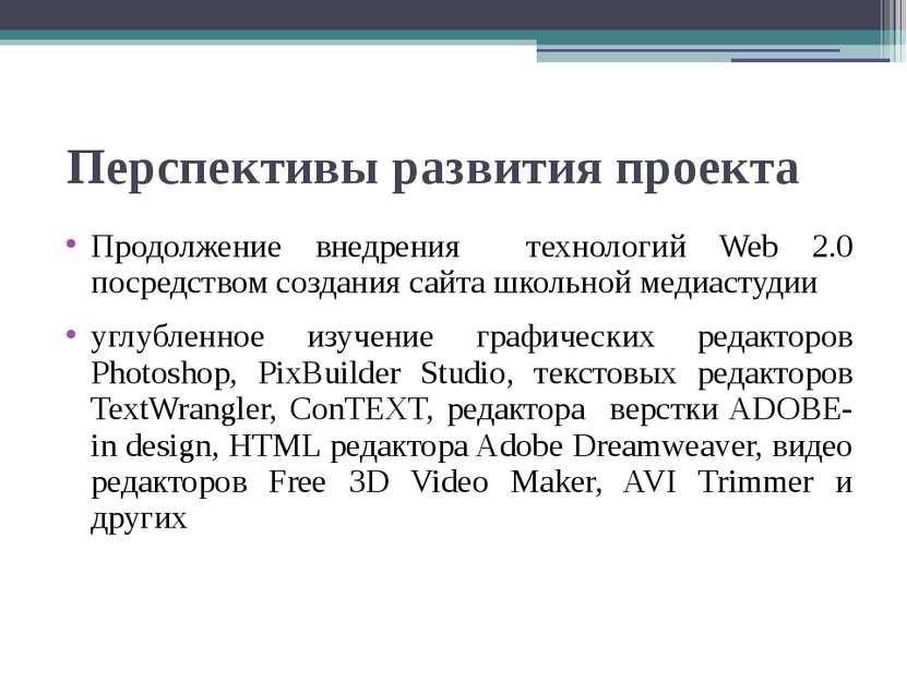 Перспективы развития проекта Продолжение внедрения технологий Web 2.0 посредс...