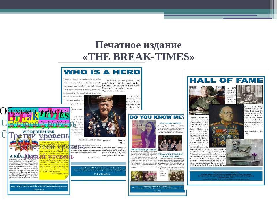 Печатное издание «THE BREAK-TIMES»