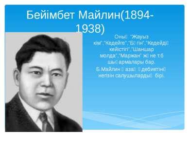 """Бейімбет Майлин(1894-1938) Оның """"Жауыз кім"""",""""Кедейге"""",""""Бүгін"""",""""Кедейдің кейіс..."""