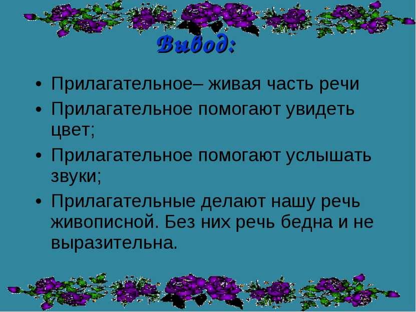 Прилагательное– живая часть речи Прилагательное помогают увидеть цвет; Прилаг...
