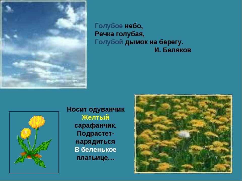 Голубое небо, Речка голубая, Голубой дымок на берегу. И. Беляков Носит одуван...