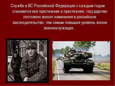 Служба в ВС Российской Федерации с каждым годом становится все престижнее и п...