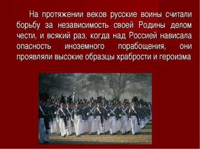 На протяжении веков русские воины считали борьбу за независимость своей Родин...