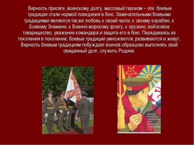 Верность присяге, воинскому долгу, массовый героизм – эти боевые традиции ста...