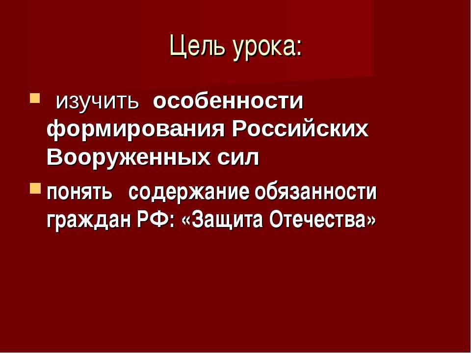 Цель урока: изучить особенности формирования Российских Вооруженных сил понят...