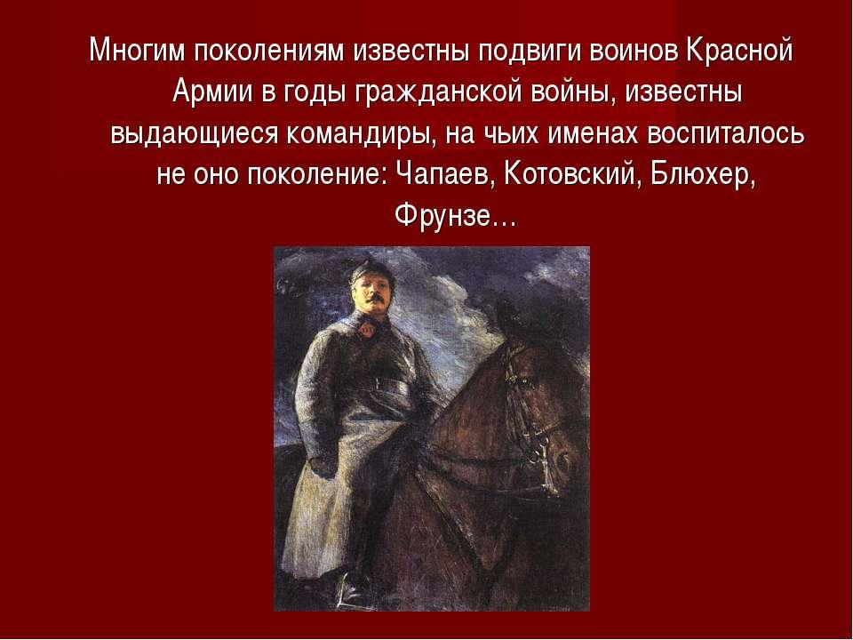 Многим поколениям известны подвиги воинов Красной Армии в годы гражданской во...