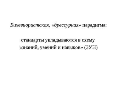 Бихевиористская, «дрессурная» парадигма: стандарты укладываются в схему «знан...