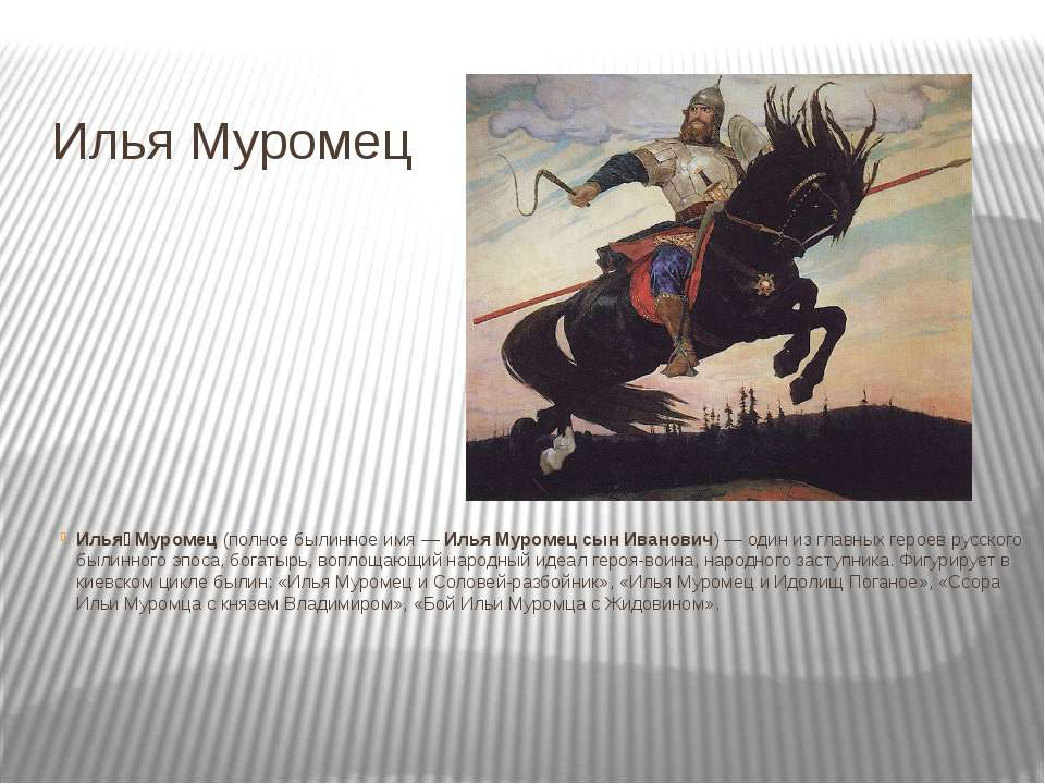 Илья Муромец Илья Муромец (полное былинное имя — Илья Муромец сын Иванович) —...