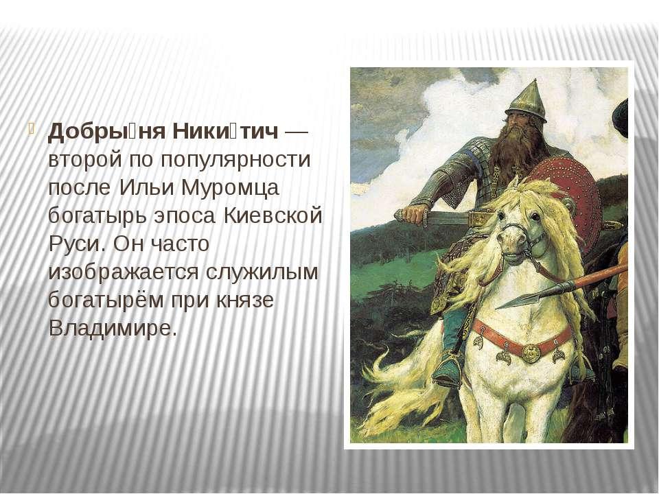 Добры ня Ники тич — второй по популярности после Ильи Муромца богатырь эпоса ...