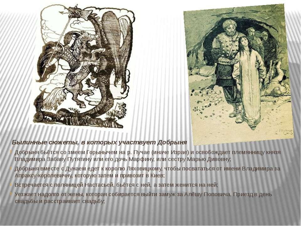 Былинные сюжеты, в которых участвует Добрыня Добрыня бьётся со змеем Горыныче...