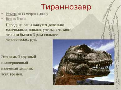 Тираннозавр Размер: до 14 метров в длину Вес: до 5 тонн Передние лапы кажутся...