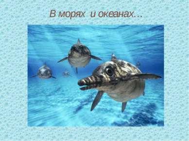 В морях и океанах…