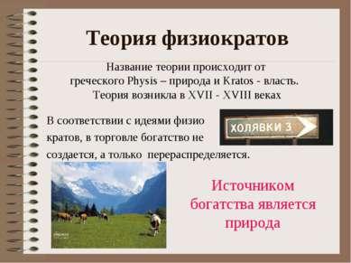 Теория физиократов Название теории происходит от греческого Physis – природа ...