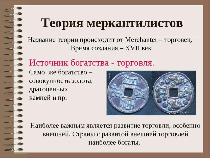 Теория меркантилистов Название теории происходит от Merchanter – торговец. Вр...