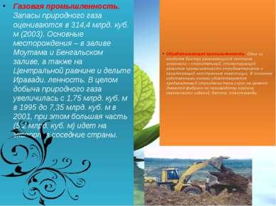 Газовая промышленность. Запасы природного газа оцениваются в 314,4 млрд. куб....