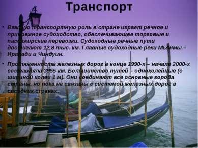 Транспорт Важную транспортную роль в стране играет речное и прибрежное судохо...