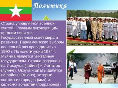 Политика Страна управляется военной хунтой. Главным руководящим органом являе...