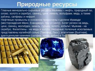 Природные ресурсы Главные минерально-сырьевые ресурсы Мьянмы – нефть, природн...