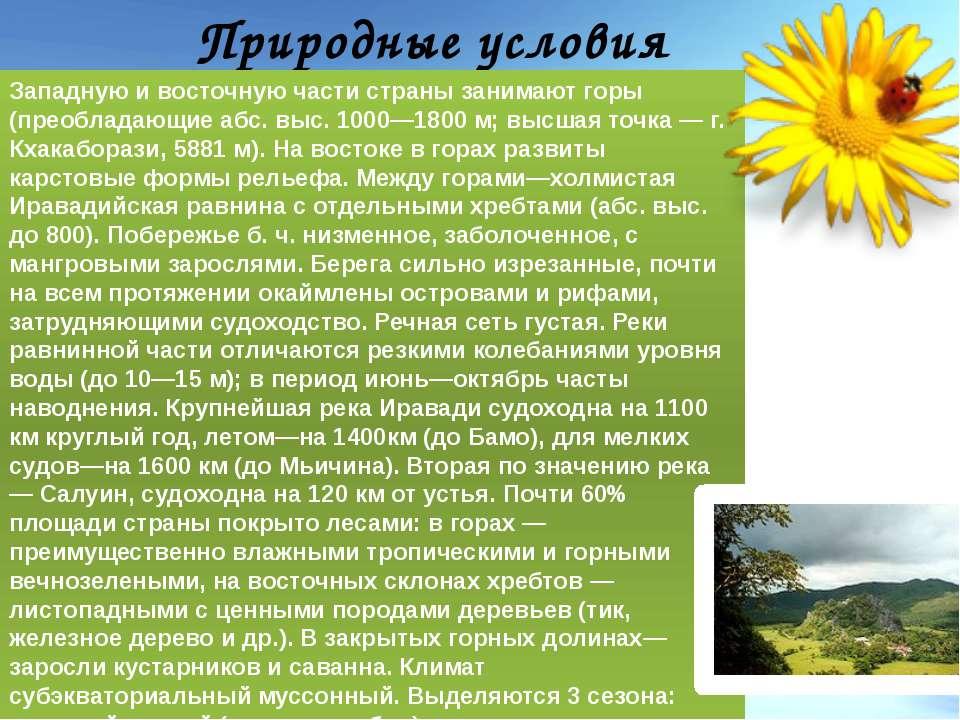 Природные условия Западную и восточную части страны занимают горы (преобладаю...