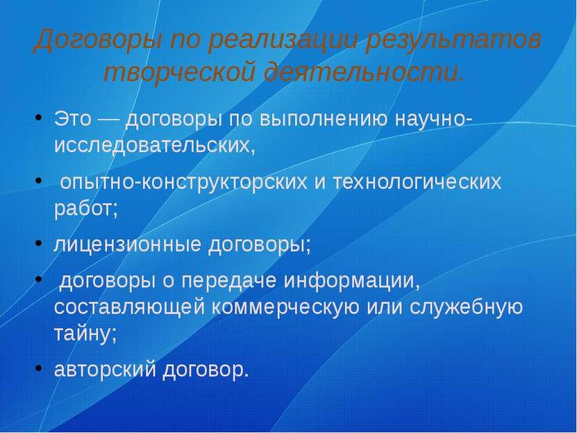 Договоры по реализации результатов творческой деятельности. Это — договоры по...