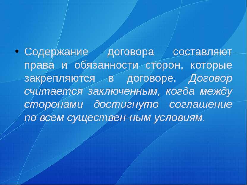 Содержание договора составляют права и обязанности сторон, которые закрепляют...