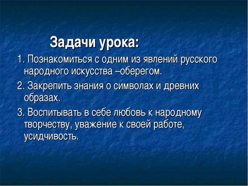 Задачи урока: 1. Познакомиться с одним из явлений русского народного искусств...