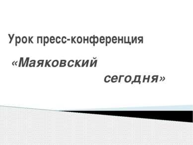 Урок пресс-конференция «Маяковский сегодня»