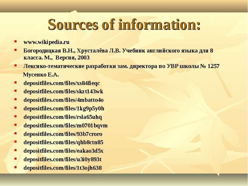 Sources of information: www.wikipedia.ru Богородицкая В.Н., Хрусталёва Л.В. У...