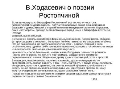 Если вычеркнуть из биографии Ростопчиной все то, что относится к литературной...