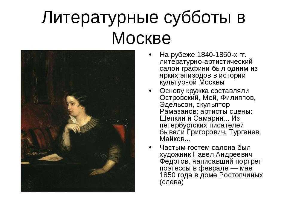На рубеже 1840-1850-х гг. литературно-артистический салон графини был одним и...