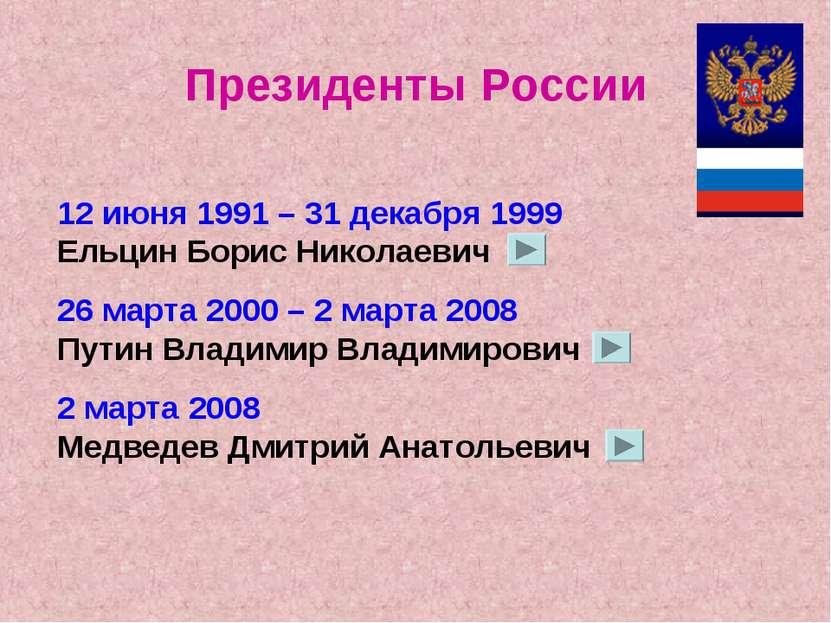 Президенты России 12 июня 1991 – 31 декабря 1999 Ельцин Борис Николаевич 26 м...