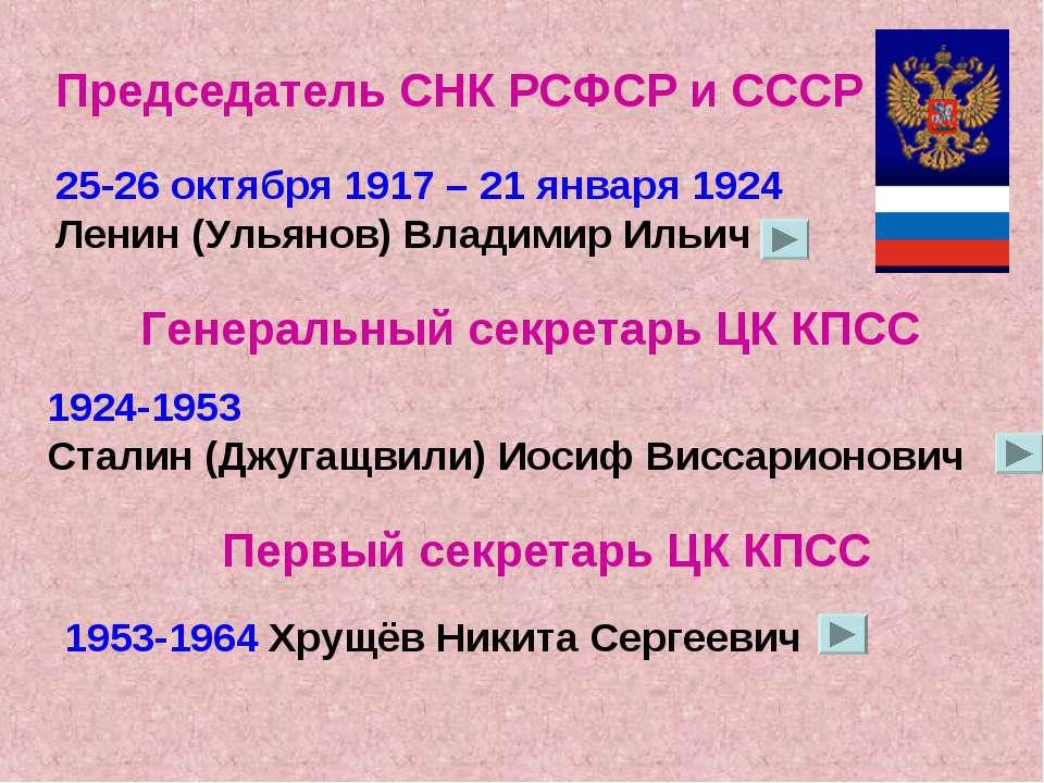 25-26 октября 1917 – 21 января 1924 Ленин (Ульянов) Владимир Ильич Председате...