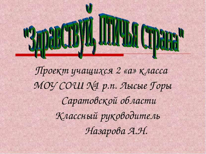 Проект учащихся 2 «а» класса МОУ СОШ №1 р.п. Лысые Горы Саратовской области К...