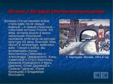 Поэзия о Великой Отечественной войне Великая Отечественная война стала едва л...