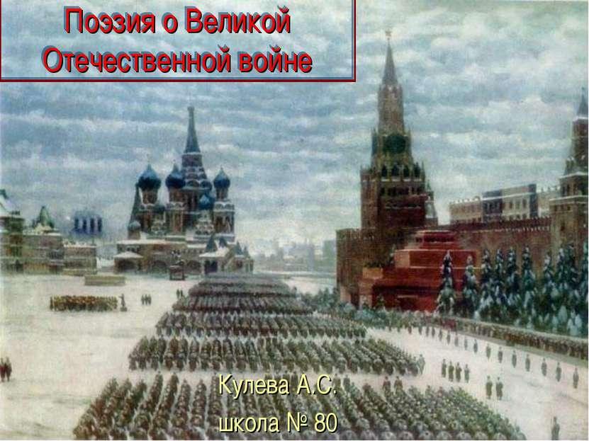 Поэзия о Великой Отечественной войне Кулева А.С. школа № 80